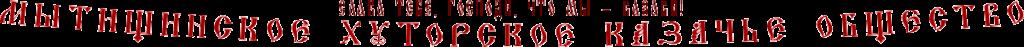 Мытищинское Хуторское Казачье Общество
