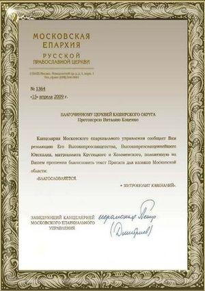 Ювеналий_рамка_300х425