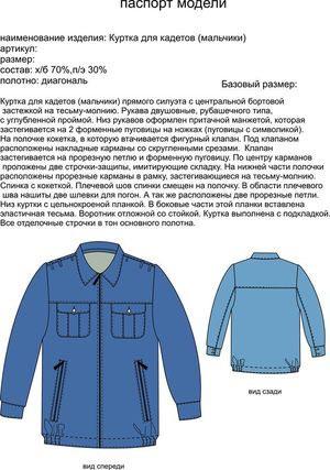 28_паспорт_куртка_кадеты-м_300Х427_ум+