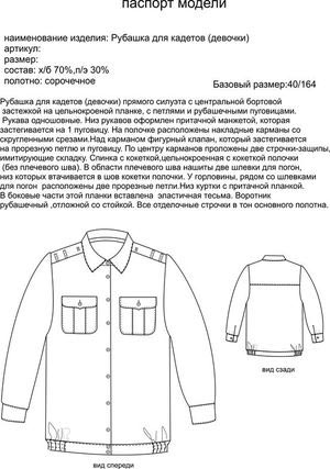 37_паспорт_рубашка_кадеты-д_300Х427_ум+