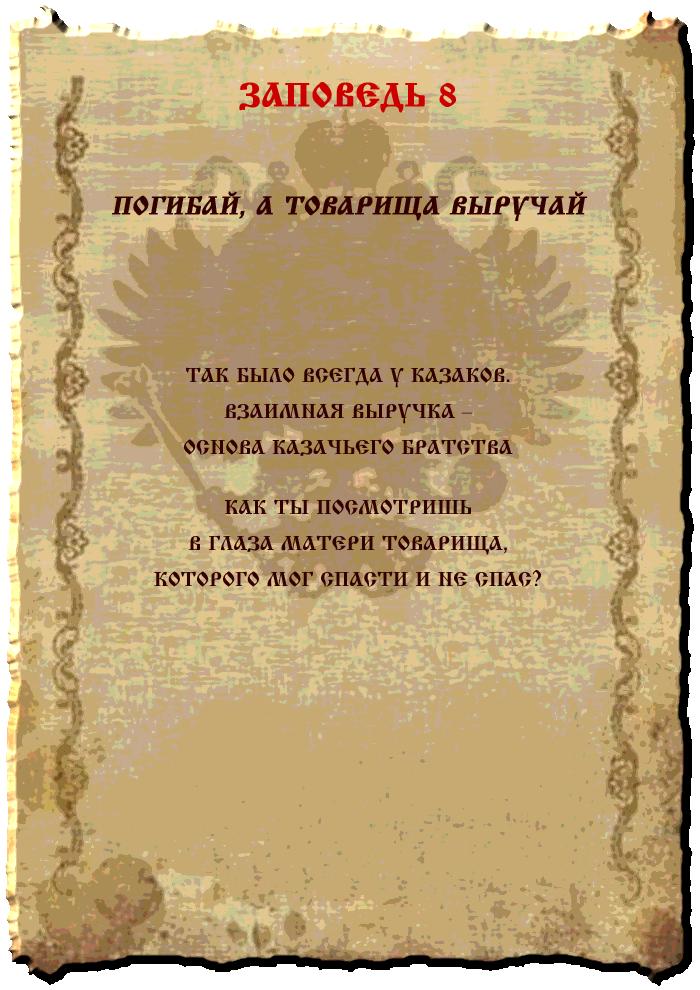 заповедь8__ум+