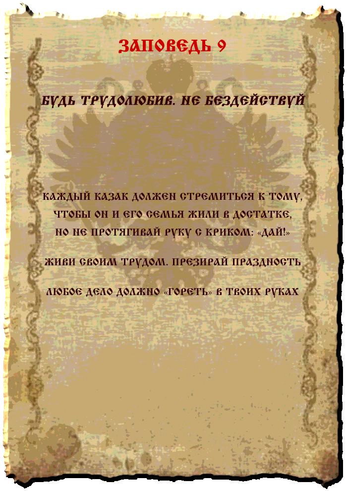 заповедь9__ум+