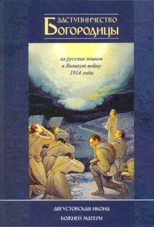 Книга об Августовском Образе Божией Матери